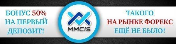 Forex mmcis group отзывы
